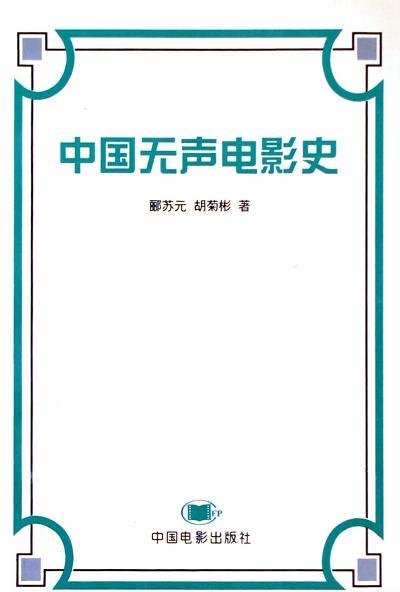 中国无声电影史