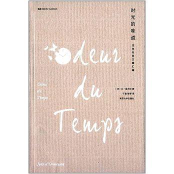 時光的味道Odeur du Temps
