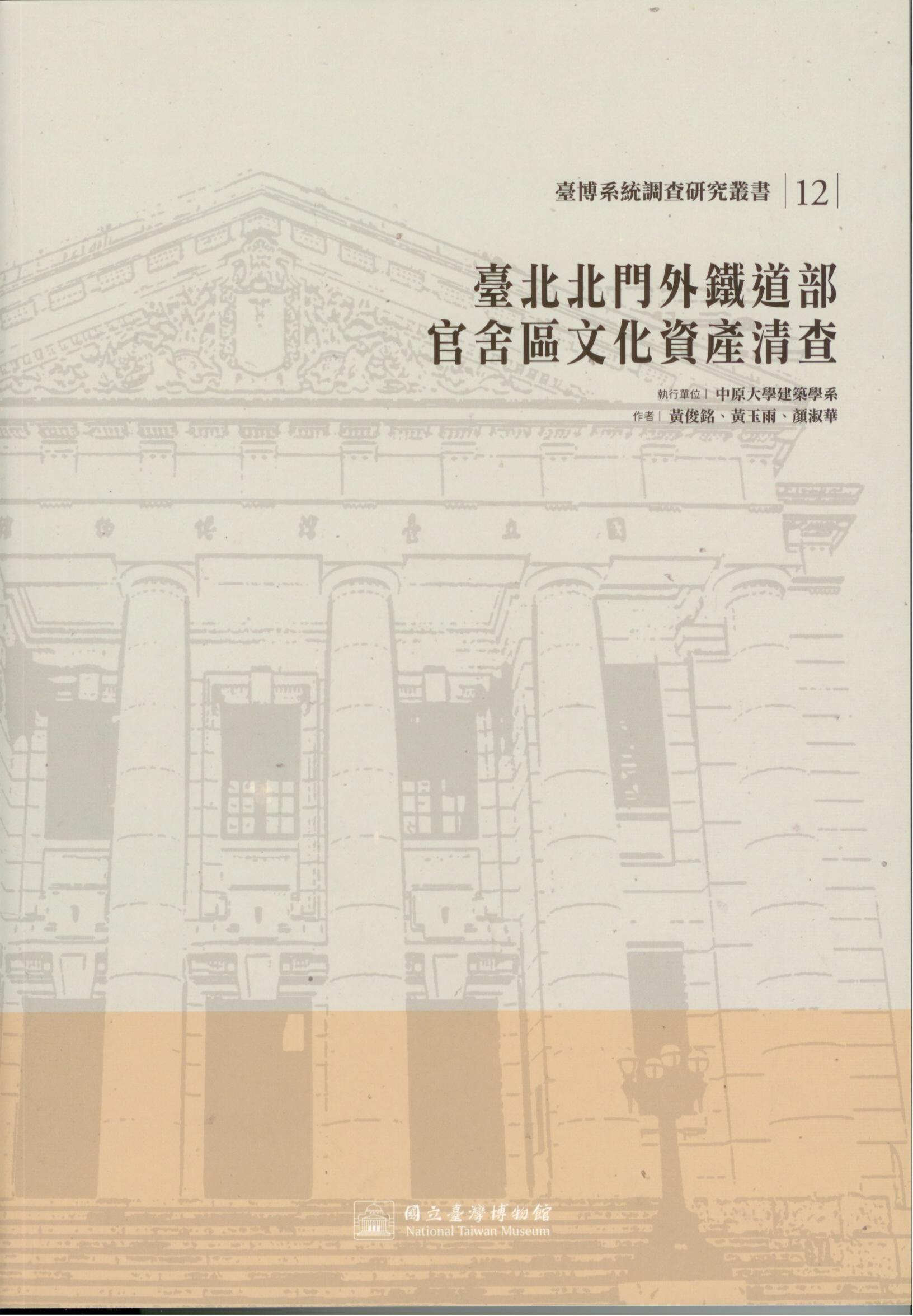 臺北北門外鐵道部官舍區文化資產清查