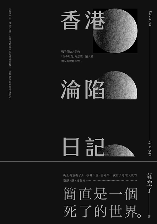 香港淪陷日記