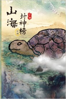 Tales of Terra Ocean, Vol. 2