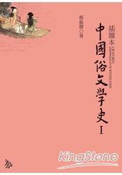 插圖本中國俗文學史