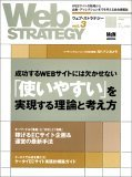 web strategy vol.3