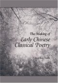 The Making of Early Chinese Classical Poetry