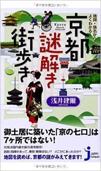 京都謎解き街歩き