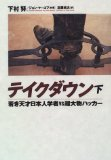 Teikudaun wakaki tensai nihonjingakusha vs chōōmono hakkā