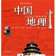 中國地理1000個基本事實