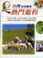 台灣週休二日熱門遊程