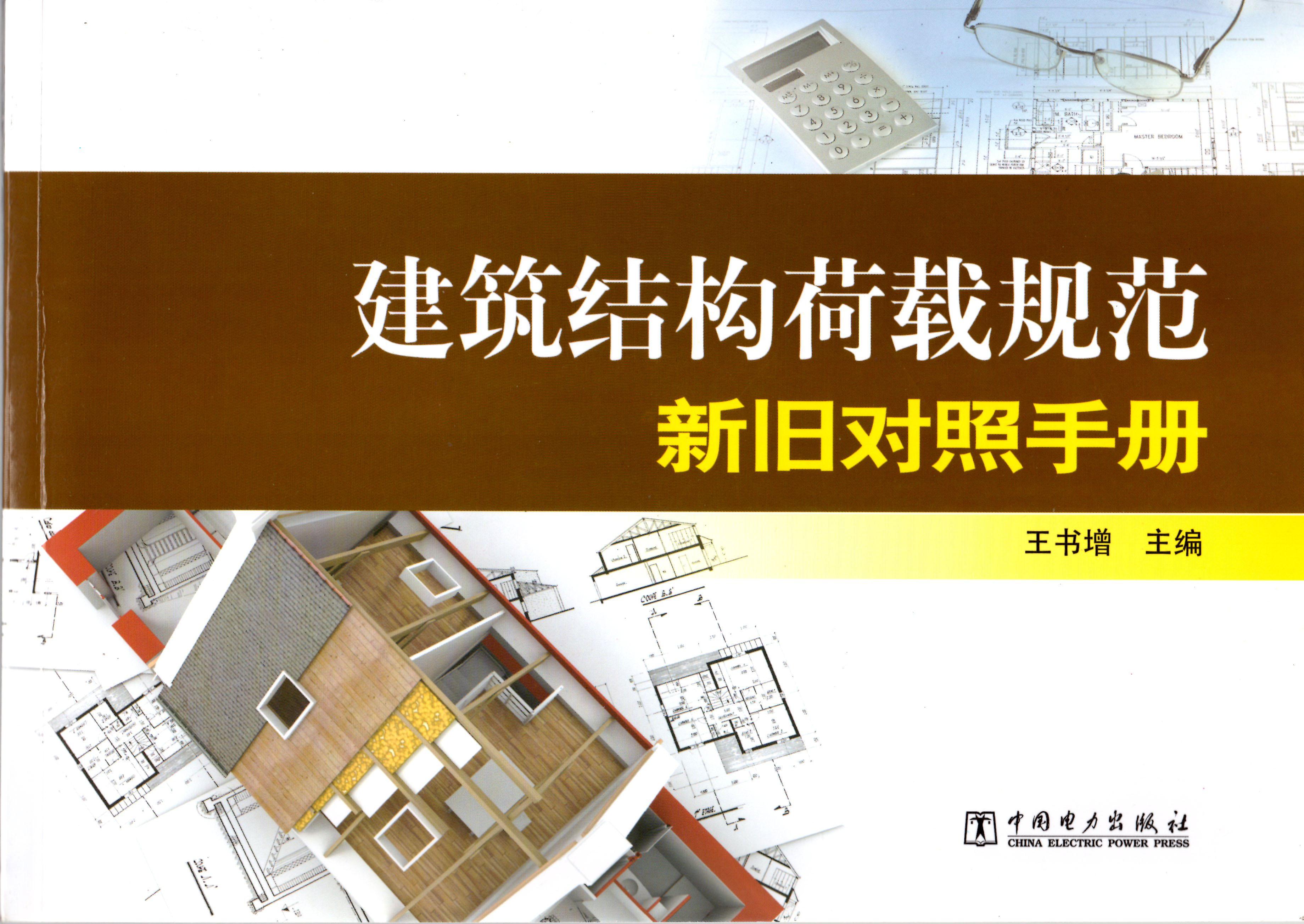 建筑結構荷載規範