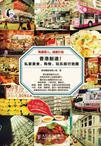 香港制造!私家美食、购物、玩乐旅行地图