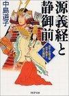 源義経と静御前―源平合戦の華 若き勇者と京の舞姫