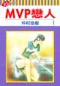 MVP戀人 1