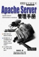 Apache Server 管理手冊