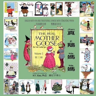 The Real Mother Goos...