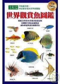 世界觀賞魚圖鑑(全新美耐版)