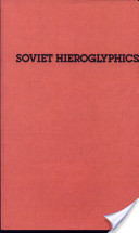 Soviet Hieroglyphics