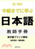 主題別 學到中級日本語:初中級教材