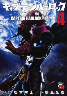 キャプテンハーロック 次元航海 4