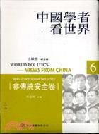 中國學者看世界(6)─非傳統安全卷