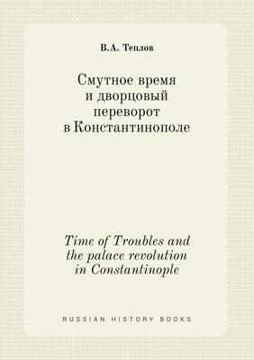 Time of Troubles and the Palace Revolution in Constantinople