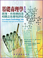 基礎毒理學 第四版