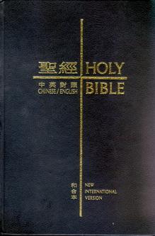中英對照聖經: 和合本/NIV