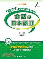 會話日本語 2 改訂新版