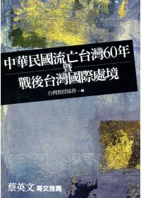 中華民國流亡台灣60年暨戰後台灣國際處境