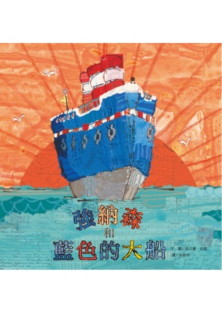 強納森和藍色的大船