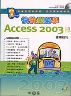 快快樂樂學Access 2003使用技巧