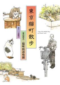 東京貓町散步