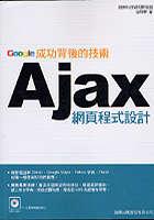 AJAX 網頁程式設計