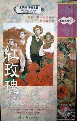 紅玫瑰 One Red Rose