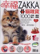 幸福ZAKKA貓雜貨