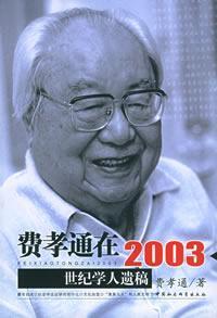 费孝通在2003