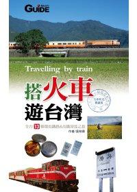 搭火車遊台灣〈10年紀念典藏版〉