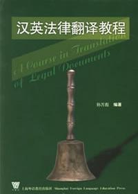 汉英法律翻译教程/A Course in Translation of Legal Documents