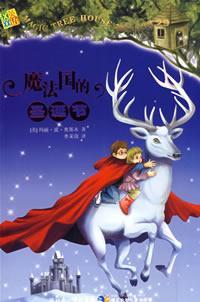 魔法国的圣诞�...