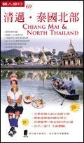 清邁.泰國北部