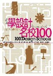 學設計•名校100