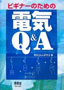 ビギナーのための電気QandA