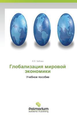 Globalizatsiya mirovoy ekonomiki
