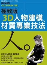 極製版3D人物建模、材質專業技法