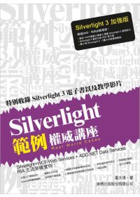 Silverlight 範例�...