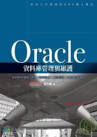 Oracle資料庫管理與維護