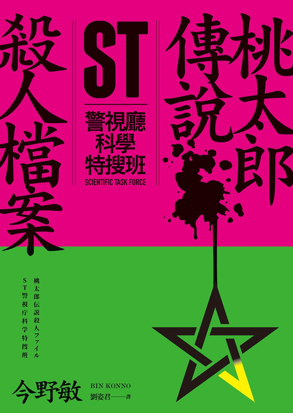 ST警視廳科學特搜班:桃太郎傳說殺人檔案