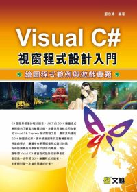 Visual C# 視窗程式設計入門:繪圖程式範例與遊戲專題
