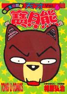天才寶貝熊 6