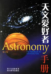 天文爱好者手册-