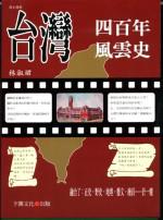 吾土吾史‧台灣四百年風雲史